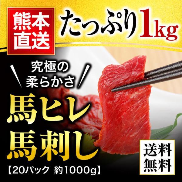 敬老の日 馬刺し 1kg 熊本 国産 ヒレ 1000g 約50g×20 約20人前 馬肉 ギフト 食べ物 おつまみ