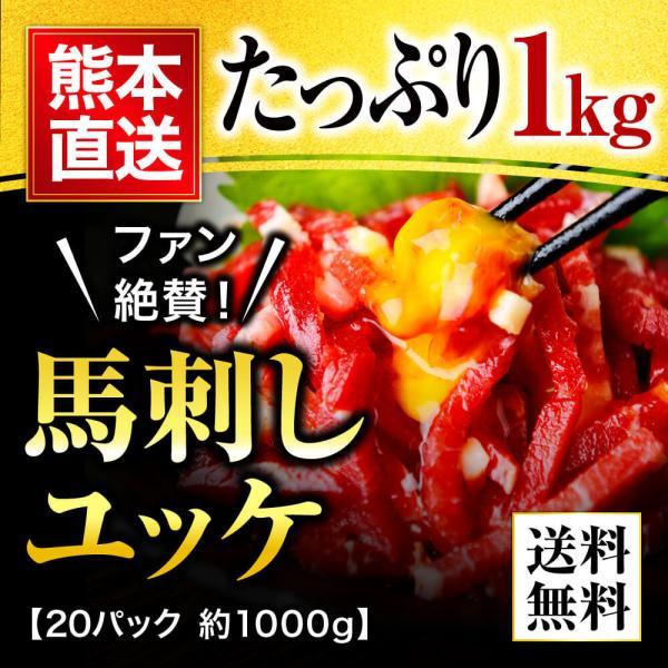 ユッケ 1kg 馬刺し 熊本 国産 熊本 1000g 約50g×20 約20人前 馬肉 ギフト 食べ物 おつまみ