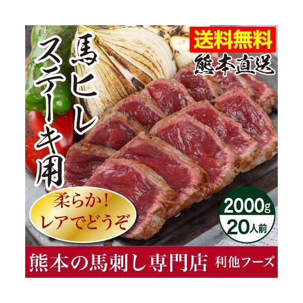 お中元 2021 馬刺し 熊本 国産 馬ヒレ ステーキ用 2000g 約100g×20 馬肉 食べ物 おつまみ