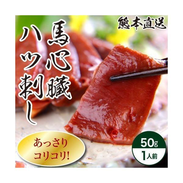 熊本の馬刺し専門店 利他フーズ_2101