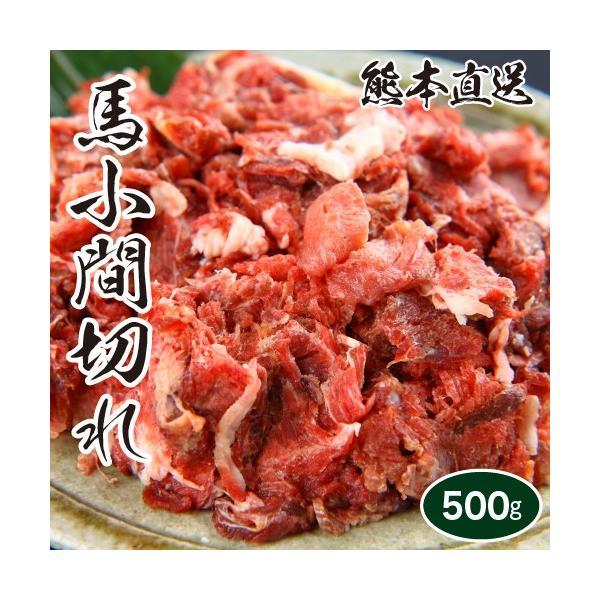 敬老の日 馬刺し 熊本 国産 馬小間切れ 加熱用 約500g 赤身 馬肉 ギフト 食べ物 おつまみ