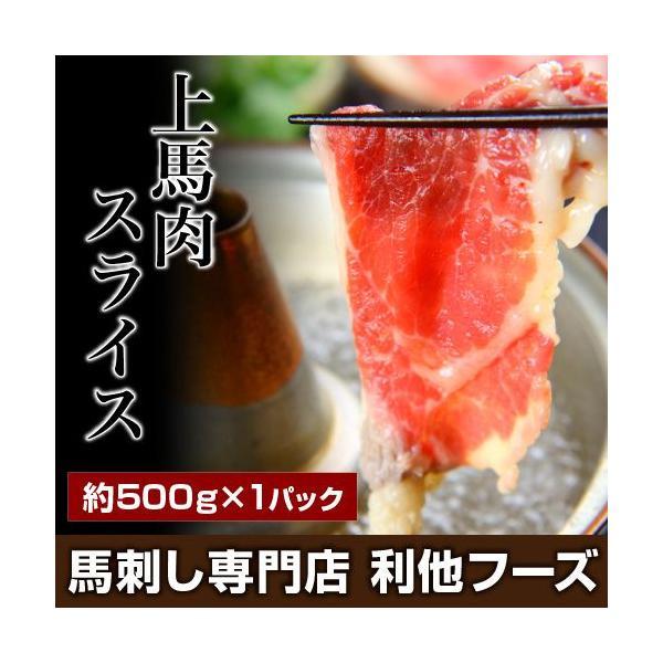お中元 2021 馬刺し 熊本 国産 上スライス 約500g 馬肉 ギフト 食べ物 おつまみ