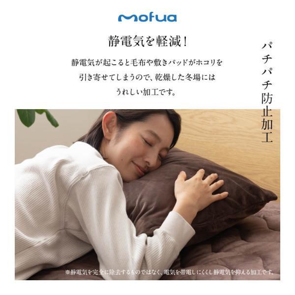 枕カバー 冬用 あったか 43×63 まくらカバー ピローケース おしゃれ 無地 ファスナー式|ritmato|11