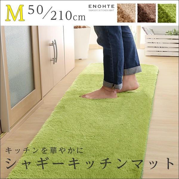 キッチンマット 210 おしゃれ Mサイズ 50×210cm すべり止め付き 洗える ウォッシャブル 無地 シャギー|ritmato