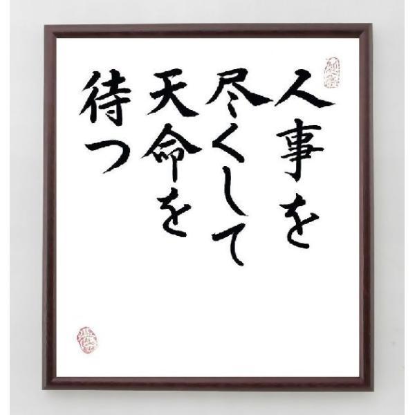 胡寅の名言色紙『人事を尽くして、天命を待つ』額付き/直筆済み|rittermind
