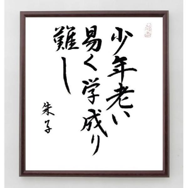 朱熹(朱子)の名言色紙「少年老い易く学成り難し」額付き/直筆一点物|rittermind