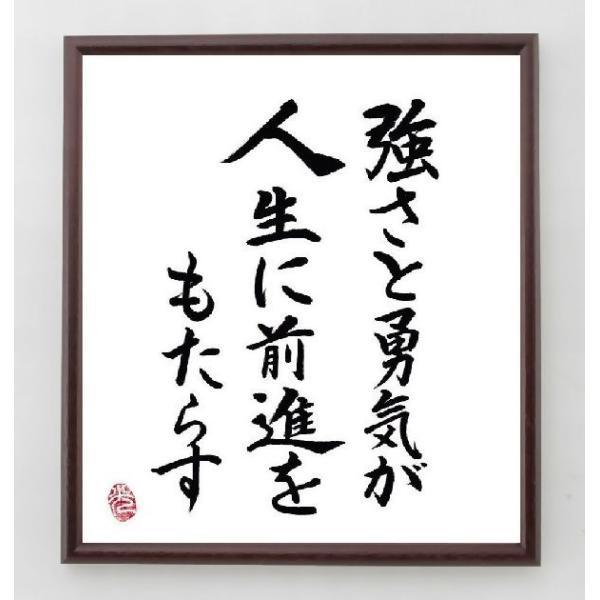 W・C・フィールズの名言色紙『強さと勇気が人生に前進をもたらす』額付き/直筆済み|rittermind
