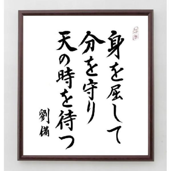 劉備の名言色紙『身を屈して、分を守り、天の時を待つ』額付き/直筆済み|rittermind