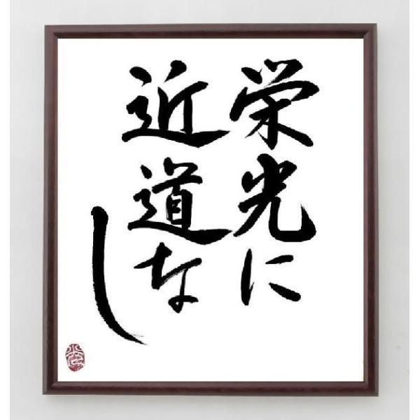 名言本色紙『栄光に近道なし』/額付き rittermind