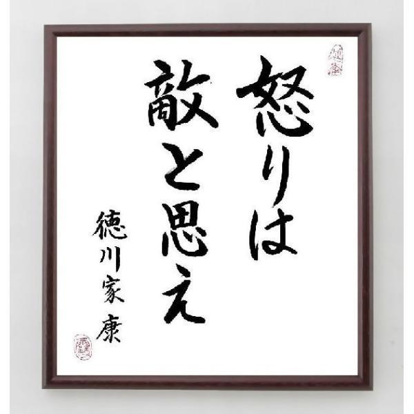 名言本色紙『怒りは敵と思え』徳川家康/額付き rittermind