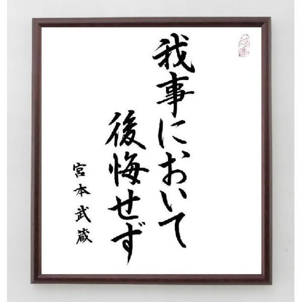 名言本色紙『我事において後悔せず』宮本武蔵/額付き|rittermind