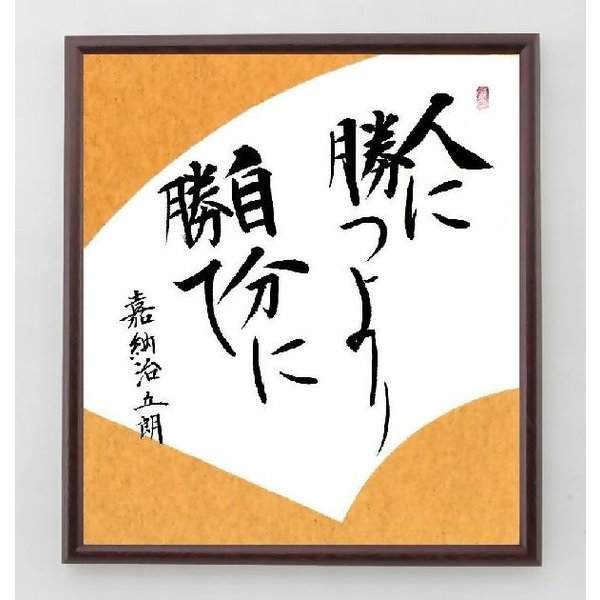 嘉納治五郎の名言色紙『人に勝つより、自分に勝て』額付き/直筆済み|rittermind