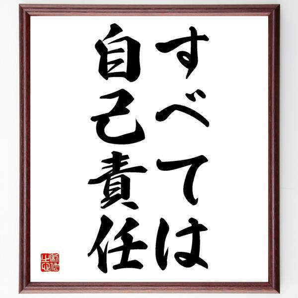 名言色紙『すべては自己責任』額付き/受注後直筆 :Z0046:偉人の名言 ...
