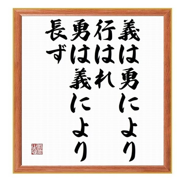 吉田松陰の名言色紙「義は勇により行はれ、勇は義により長ず」額付き/受注後直筆|rittermind|07