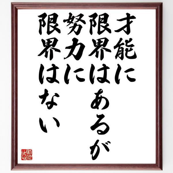 名言書道色紙『才能に限界はあるが努力に限界はない』額付き/受注後直筆|rittermind