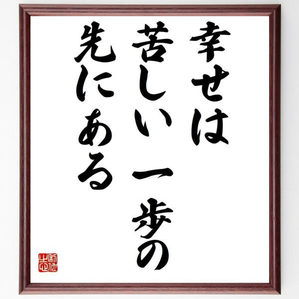 名言書道色紙『幸せは苦しい一歩の先にある』額付き/受注後直筆|rittermind