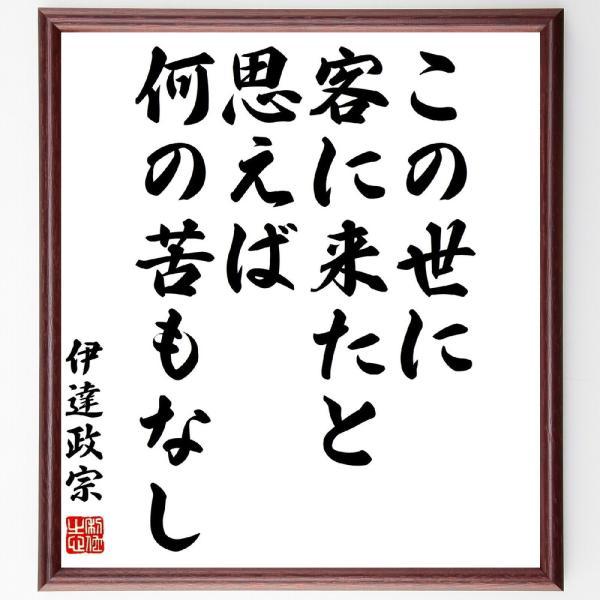 伊達政宗の名言色紙「この世に客に来たと思えば何の苦もなし」額付き/受注後直筆|rittermind