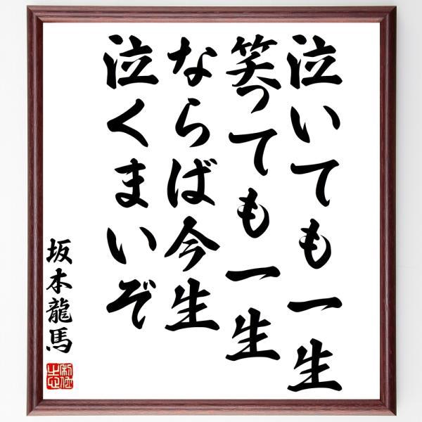 坂本龍馬の名言書道色紙『泣いても一生、笑っても一生、ならば今生泣くまいぞ』額付き/受注後直筆|rittermind