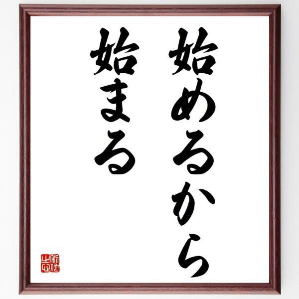 ニーチェの名言色紙『始めるから始まる』額付き/受注後直筆|rittermind
