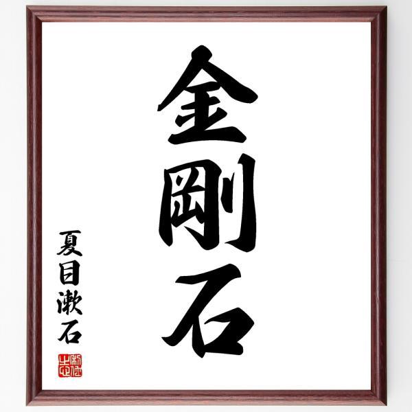 夏目漱石の三字熟語色紙「金剛石」額付き/受注後直筆|rittermind