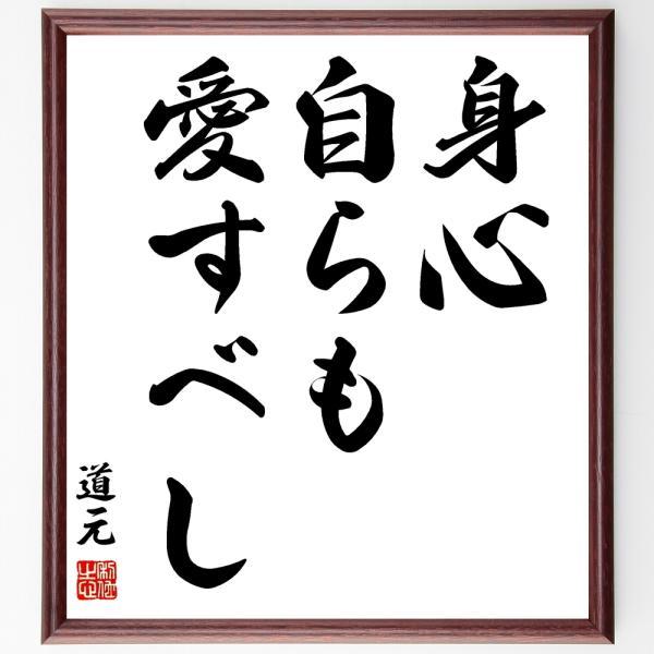 道元の名言色紙『身心自らも愛すべし』額付き/受注後直筆|rittermind