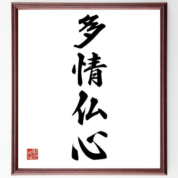四字熟語色紙『多情仏心』額付き/受注後直筆|rittermind