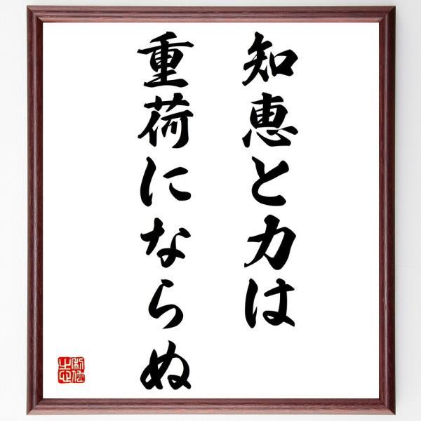 名言色紙『知恵と力は重荷にならぬ』額付き/受注後直筆 rittermind
