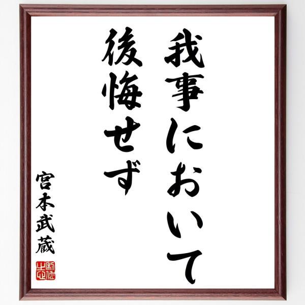 宮本武蔵の名言色紙『我事において後悔せず』額付き/受注後直筆|rittermind