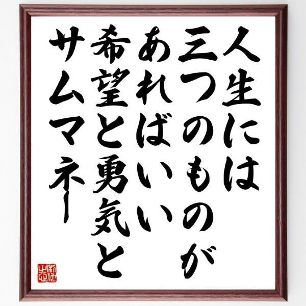 チャールズ・チャップリンの名言色紙『人生には三つのものがあればいい、希望と勇気とサムマネー』額付き/受注後直筆|rittermind