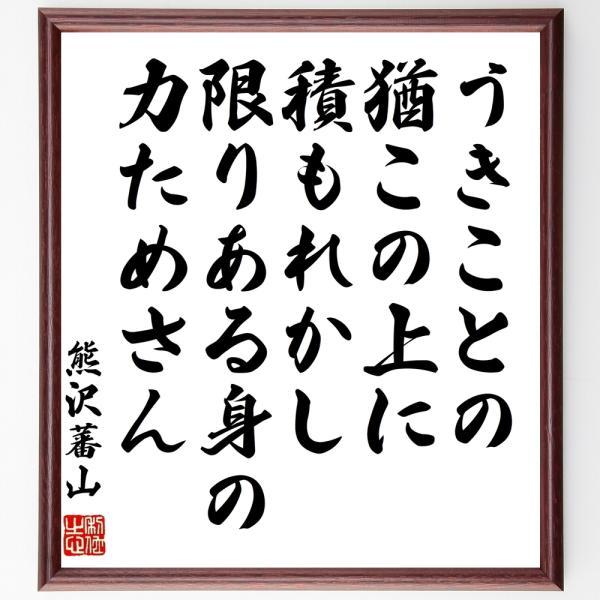 熊沢蕃山の名言書道色紙『うきことの猶この上に積もれかし、限りある身の力ためさん』額付き/受注後直筆|rittermind