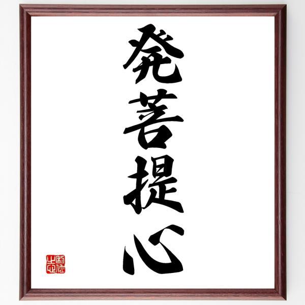 四字熟語色紙『発菩提心』額付き/受注後制作|rittermind