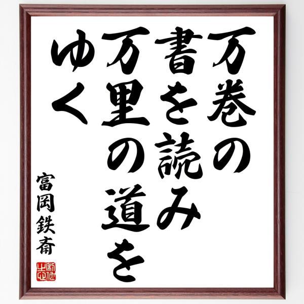 富岡鉄斎の名言色紙『万巻の書を読み万里の道をゆく』額付き/受注後制作|rittermind