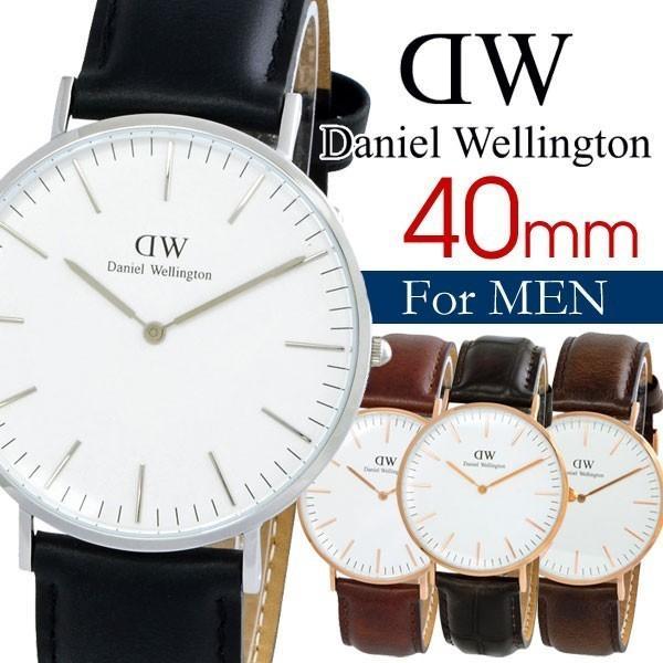 ダニエルウェリントン Daniel Wellington Classic 40mm メンズ ユニセックス 腕時計 ローズゴールド シルバー|riverall-men