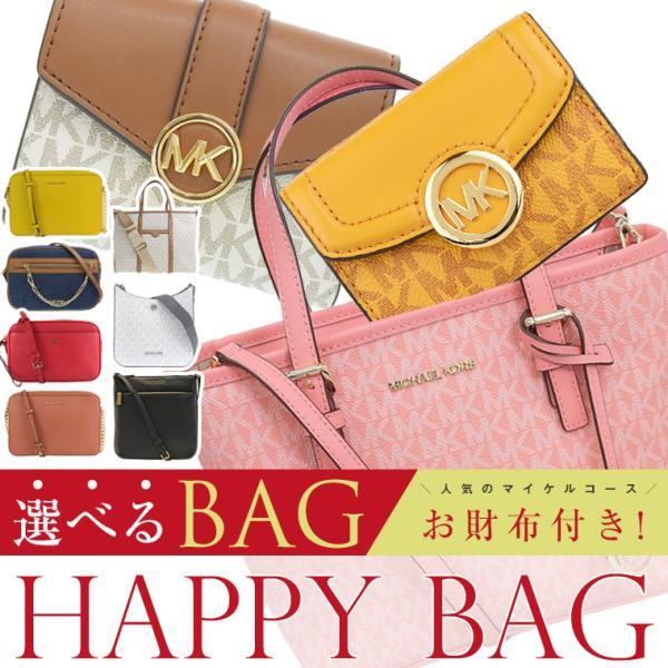 【12/13から順次発送予定】数量限定! マイケルコース MICHAEL KORS 選べる大人気バッグ 福袋 財布 バッグ レディース|riverall-men