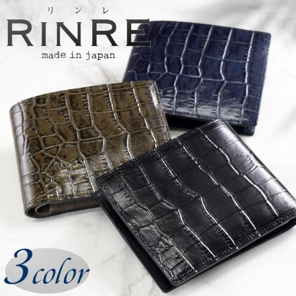 リンレ RINRE 財布 クロコ型押しレザー 革 極薄 折財布 二つ折り 国産 3001 メンズ|riverall-men