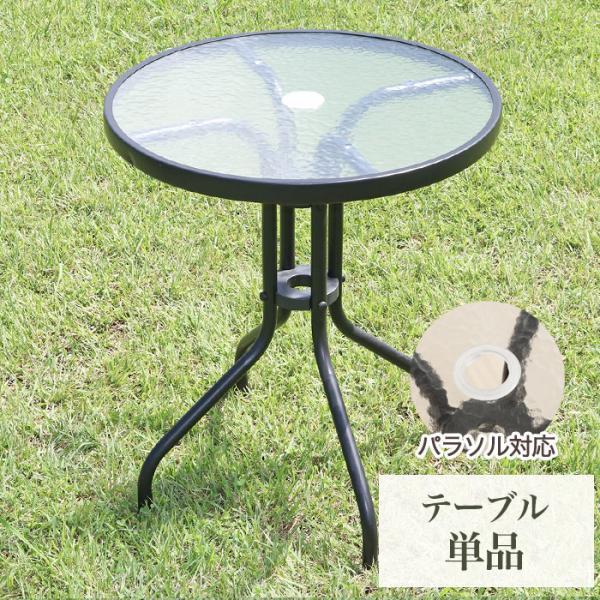 ガーデンテーブル ガラス ブラック ガラステーブル ガーデン テーブル パラソル穴付き パラソル用穴 ベランダテーブル ベランダ テラス バルコニー