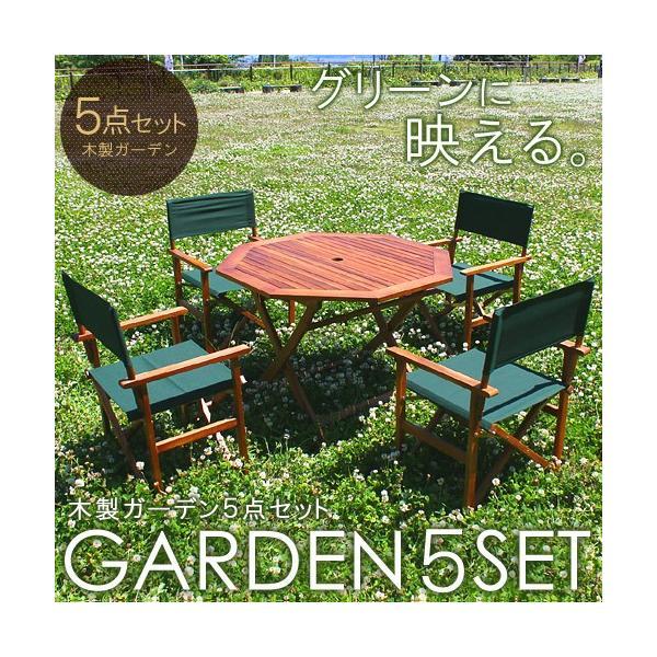 ガーデン テーブル セット ガーデン5点セット ガーデンセット 木製 折り畳み 4人用 八角形