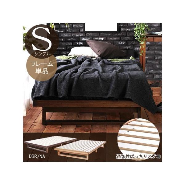 すのこベッド フレーム単品 スノコベッド シングルベッド|riverp