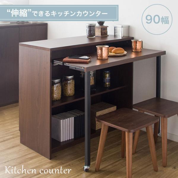 キッチンカウンター テーブル 幅90 伸縮 カウンターテーブル キッチン収納 おしゃれ シンプル 北欧 ブラウン 作業台 一人暮らし 新生活 アウトレット 人気
