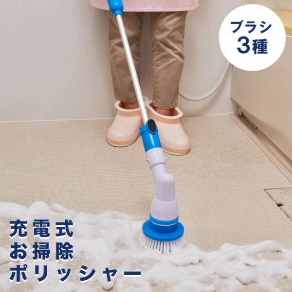 充電式お掃除ポリッシャー バス用品 風呂 掃除用ブラシ 電動ブラシ 電動 掃除 ブラシ タイル タイル掃除 お風呂掃除 浴室