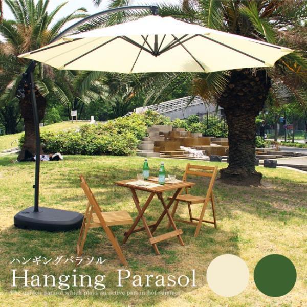 ハンギングパラソル ガーデンパラソル ビーチパラソル 300cm サンシェード アルミ 大型 大きい 自立式 日よけ おしゃれ 人気