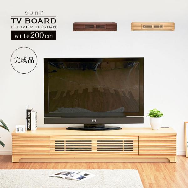【 完成品 】 テレビボード 幅200cm 85型 85インチ ルーバー 格子 木目調 木製 テレビ台 TVボード TV台 ローボード コンセント テレビラック 収納 北欧 おしゃれ