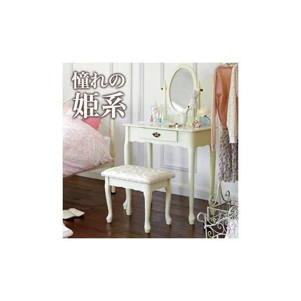 ドレッサー 姫系 アンティーク 北欧 白 ホワイト デスク スツール 椅子付き 鏡台 化粧台 おしゃれ かわいい 人気|riverp