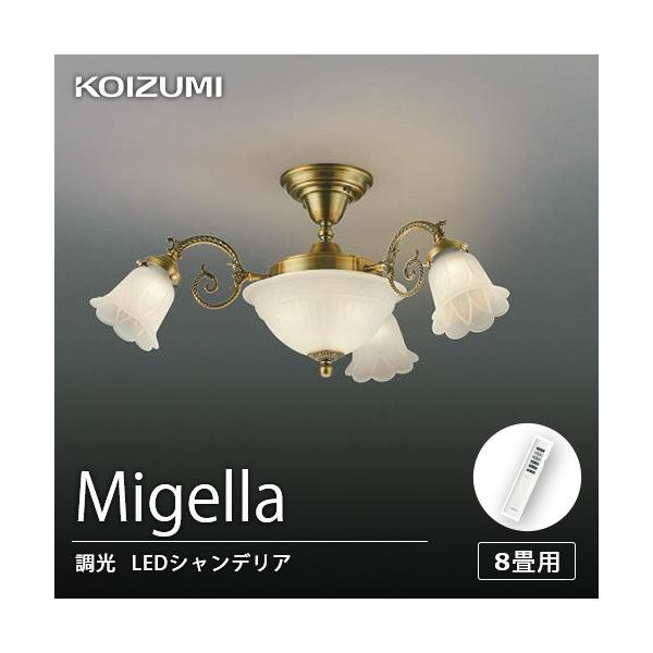KOIZUMI コイズミ LEDシャンデリア Migella AA42086L