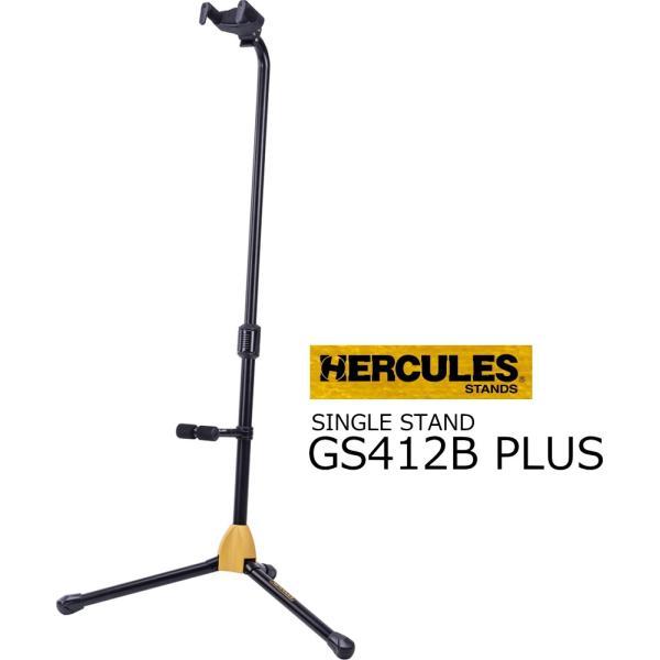 HERCULES/ハーキュレス バックレスト シングル・ギタースタンド GS412B PLUS