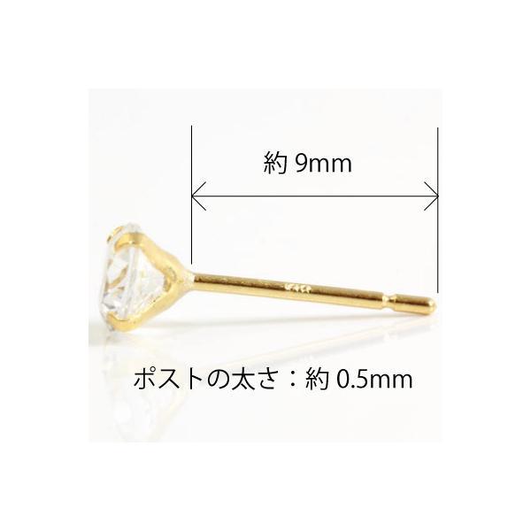 ピアス レディース 18金 4mm キュービックジルコニア K18 スタッド 両耳 ゆうパケット発送 新品 女性 かわいい オシャレ|rk-y|07