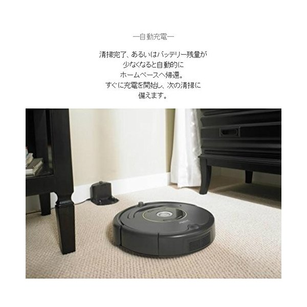 iROBOT ロボットクリーナー ルンバ654 チャコール R654060 rkiss 05