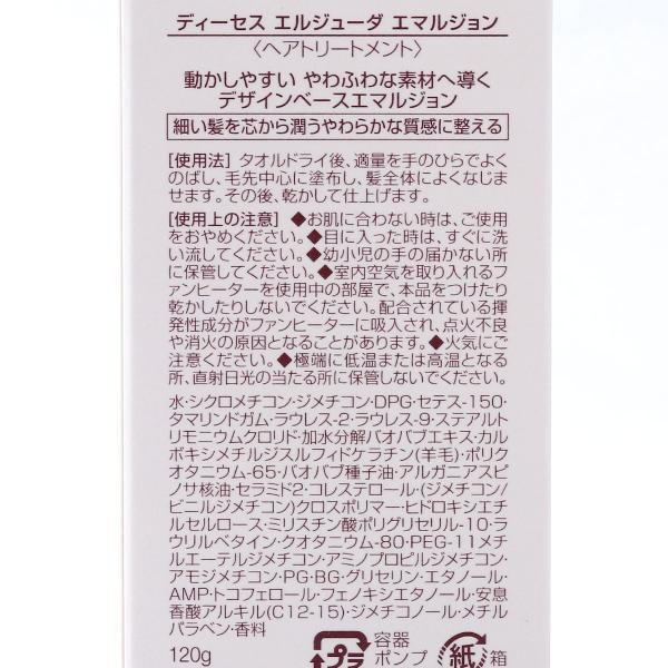 ミルボン ディーセス エルジューダ エマルジョン 120g 送料無料! 外箱付き|rkiss|04