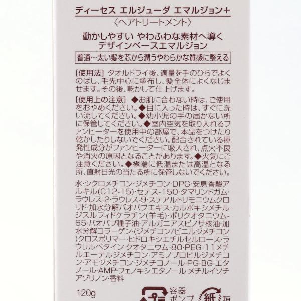 ミルボン ディーセス エルジューダ エマルジョン+ 120g 送料無料! 外箱付き|rkiss|04