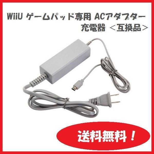 【メール便 送料無料!】WiiU ゲームパッド 充電 ACアダプター GamePad Nintendo 任天堂 <互換品>|rkiss